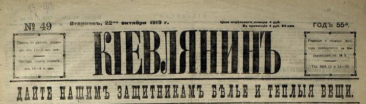 Газета «Киевлянин» призывает жертвовать для армии теплые вещи