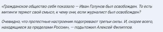 «Всякие Резники и Вишневские» выставили себя комиками на акциях в поддержку Голунова, считает Милонов