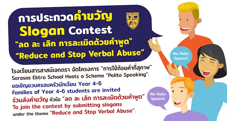 "Slogan Contest ""Reduce and Stop Verbal Abuse"""