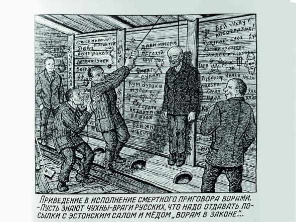 """""""Приведение висполнение смертного приговора ворами"""", малюнок Данцига Балдаєва (1925–2005). 58 родичів Балдаєва загинули взастінках НКВС. Він виховувався вдитячому будинку. Попри це, пропрацював третину століття ворганах внутрішніх справ, дослужився дозвання майора. Досліджував тюремні татуювання. Його серія """"ГУЛАГ врисунках""""– одна знайповніших мальованих історій радянських таборів"""