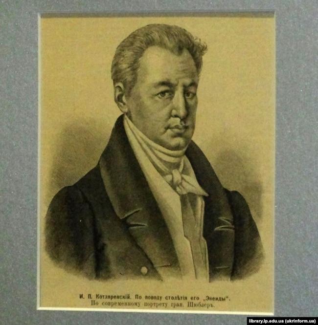 Український письменник, драматург, поет, засновник нової української літератури Іван Котляревський (1769–1838)