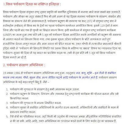 Grow trees save earth essay in hindi
