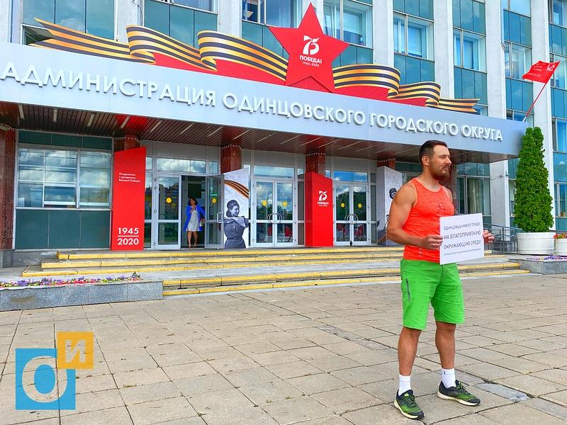 Член Общественной палаты Михаил БЕЛОЗУБ сплакатом уадминистрации Одинцовского округа, ВОдинцово задержали активистов, которые агитировали заблагоприятную окружающую среду