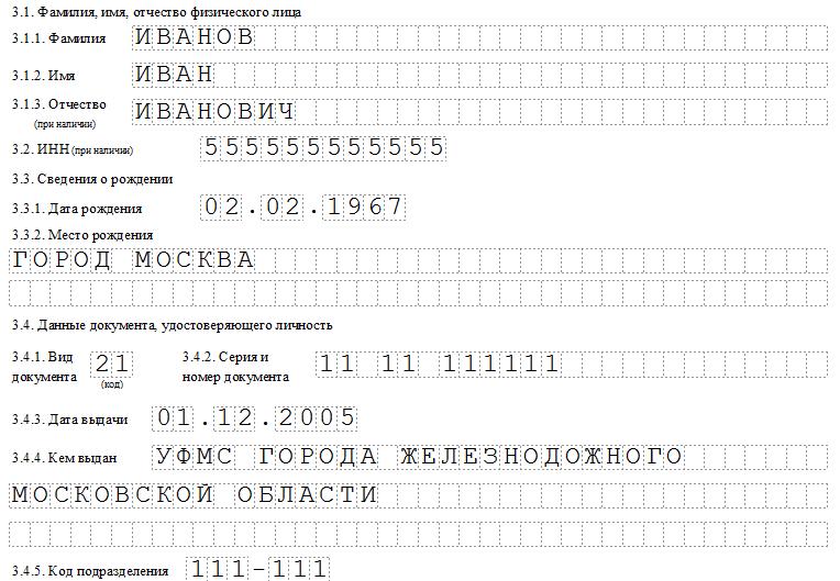 r13001 образец заполнения