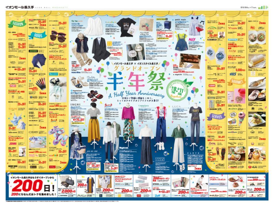A166.【長久手】グランドオープン半年祭02.jpg