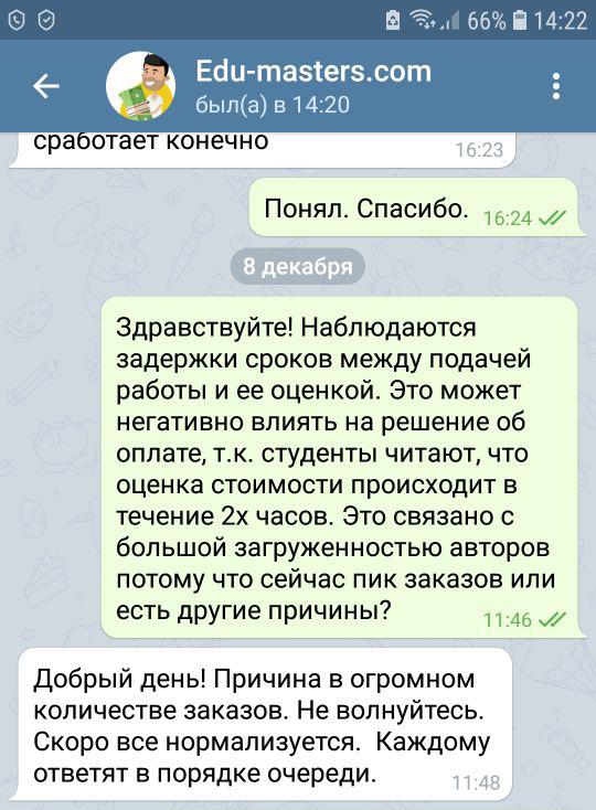 Скриншот общения со службой поддержкой