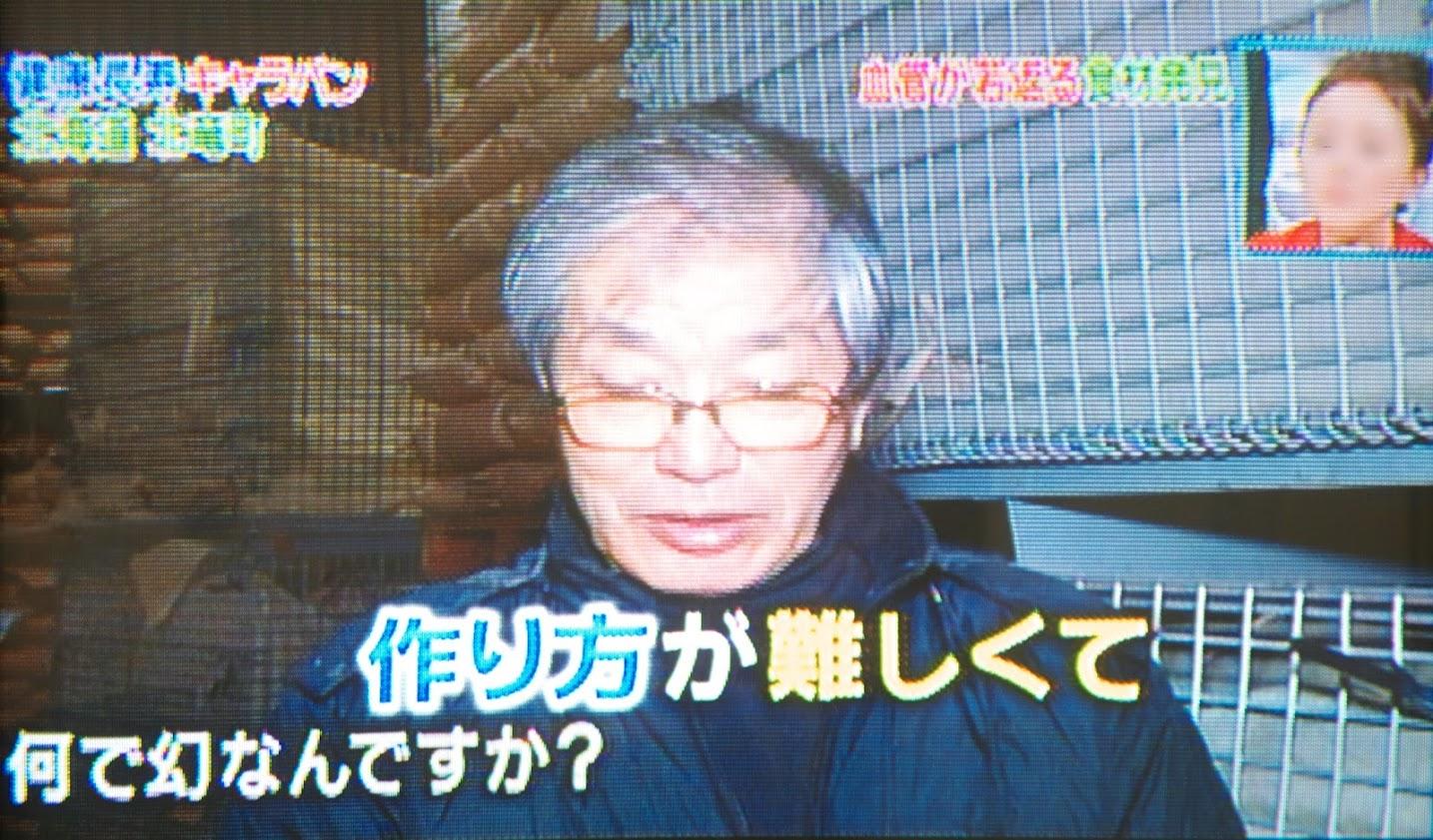 黒千石事業協同組合・高田幸男 理事長