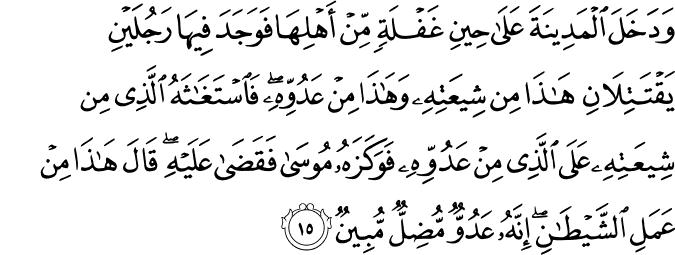 al-qashash_28_15.png