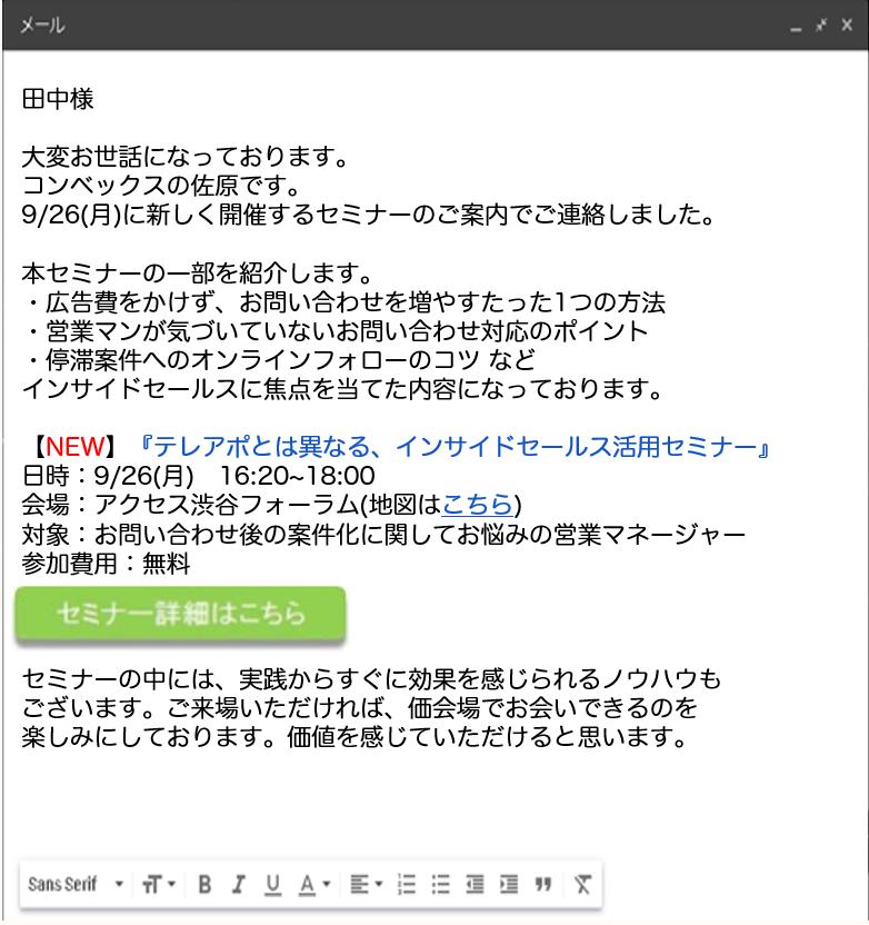 セミナー(イベント)誘致メール