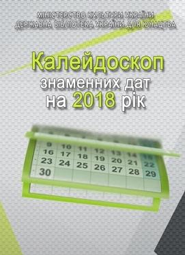 kaleidoskop 2018.JPG