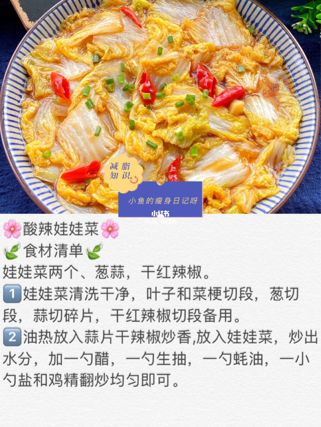 酸辣娃娃菜_okjer.com