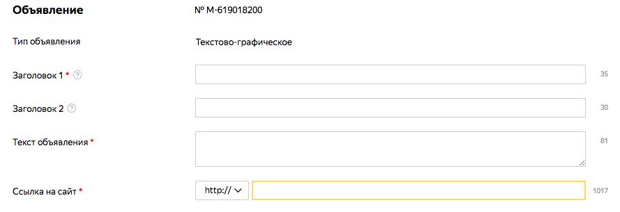 Обучение Яндекс. Директ
