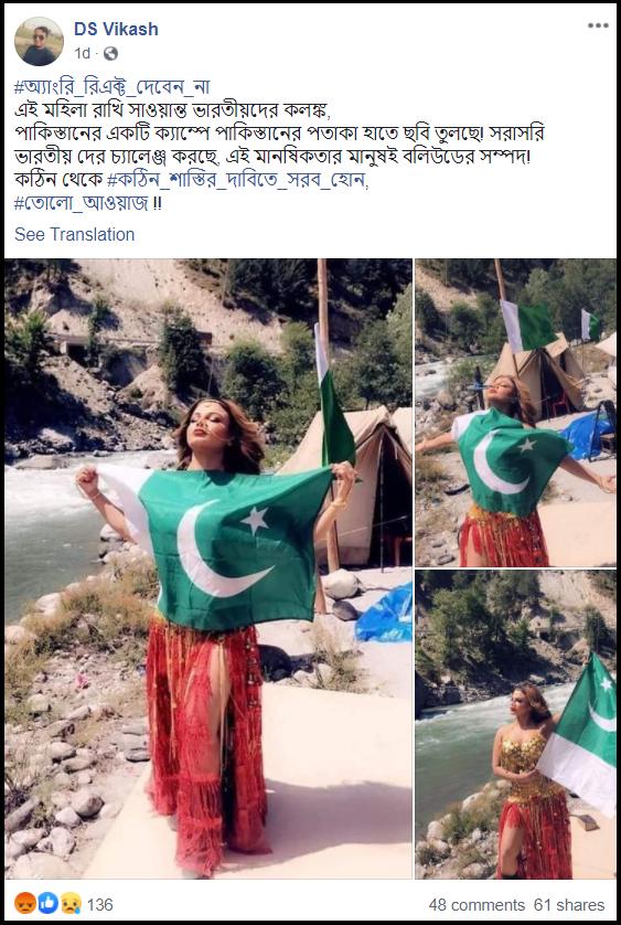 Rakhis Sawant Pakistan Flag claim.png