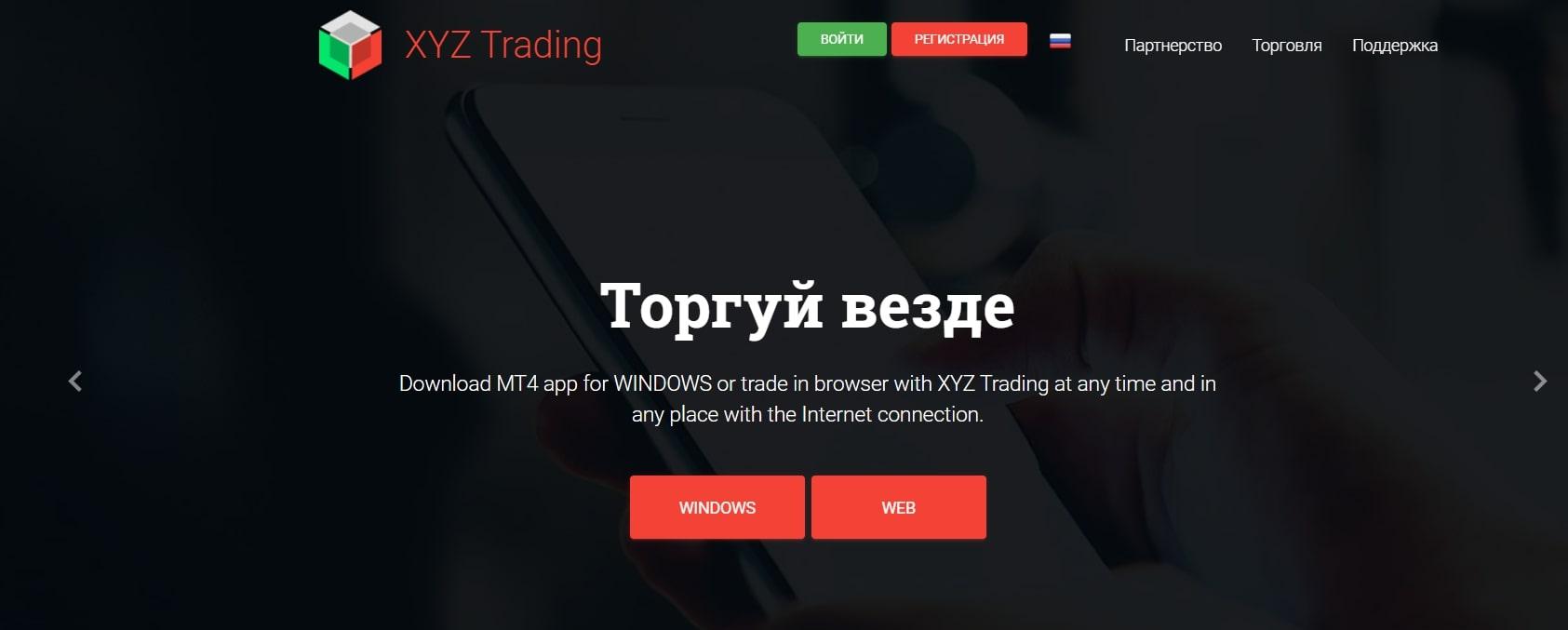 Отзывы о XYZ Trading: что думают трейдеры о брокере? реальные отзывы
