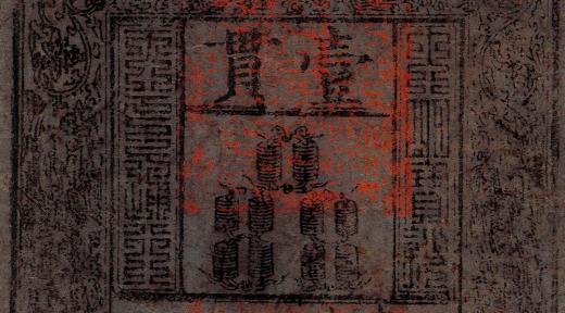 premiers billets ou papier-monnaie de Chine