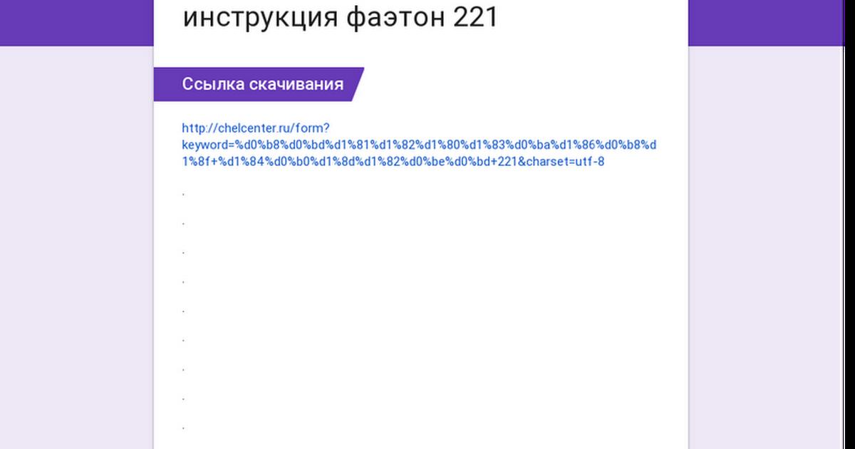 Фаэтон 222а инструкция.