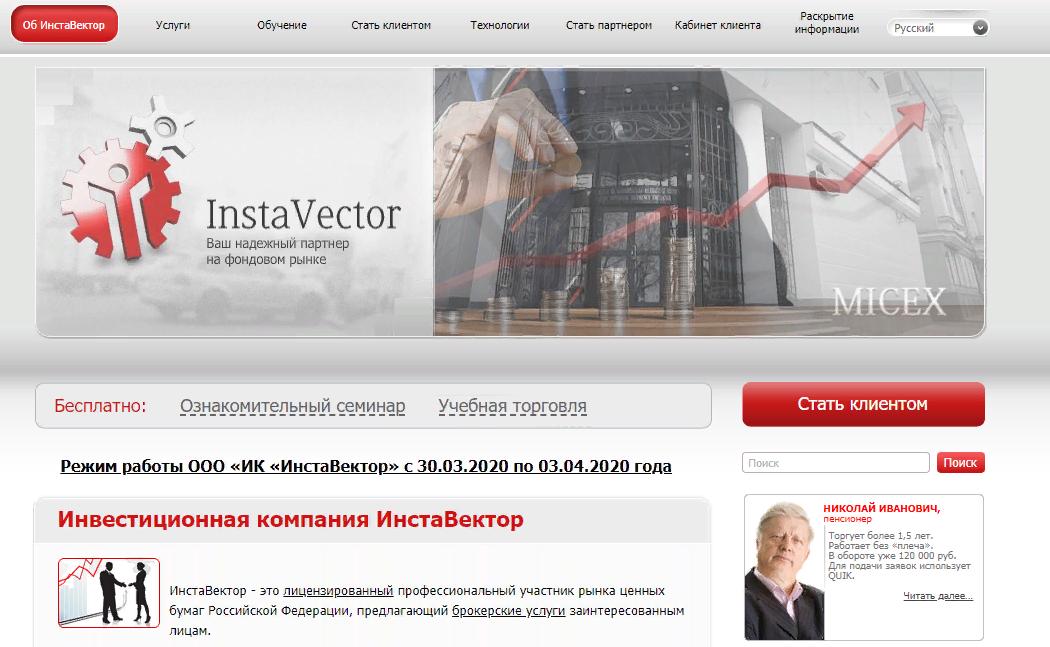 Обзор фондового брокера InstaVector и честные отзывы трейдеров