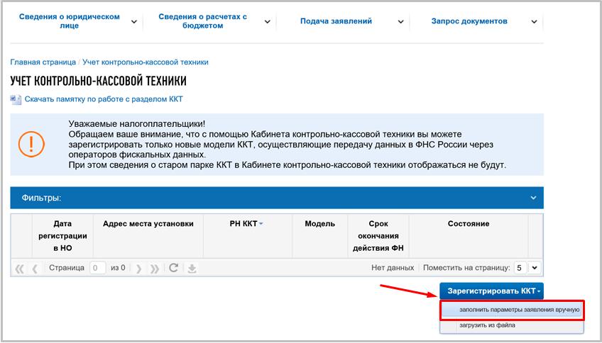 Регистрация ККТ Атол В заявлении необходимо заполнить следующие данные данные данные владельца ККТ ИНН адрес установки ККТ модель и заводской номер ККТ сведения о сфере