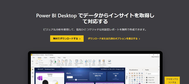 【初心者向け】Power BI Desktopのダウンロードと使い方を解説