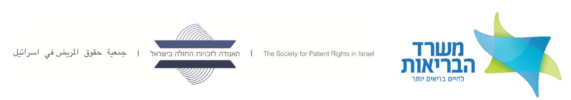 לוגו משרד הבריאות והאגודה לזכויות החולה