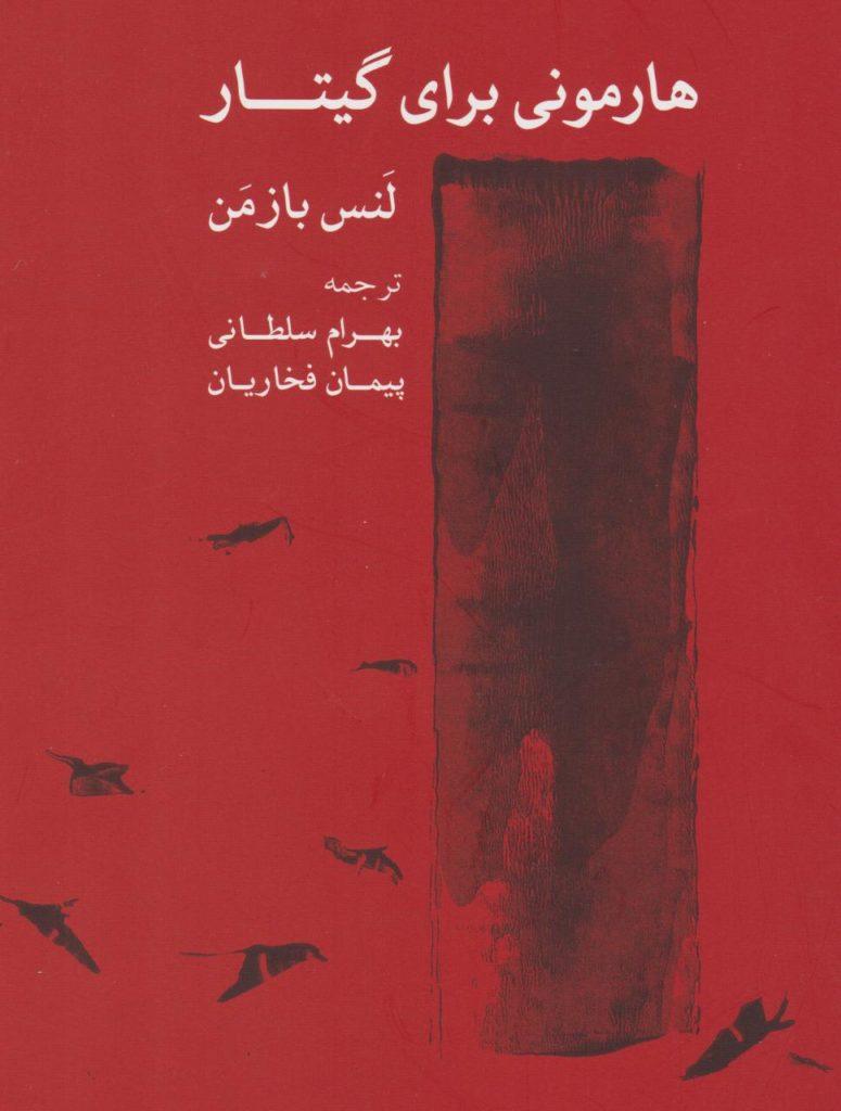 کتاب هارمونی برای گیتار لنس بازمن ترجمه بهرام سلطانی پیمان فخاریان انتشارات ماهور
