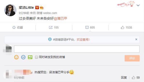 Liang Jie break up