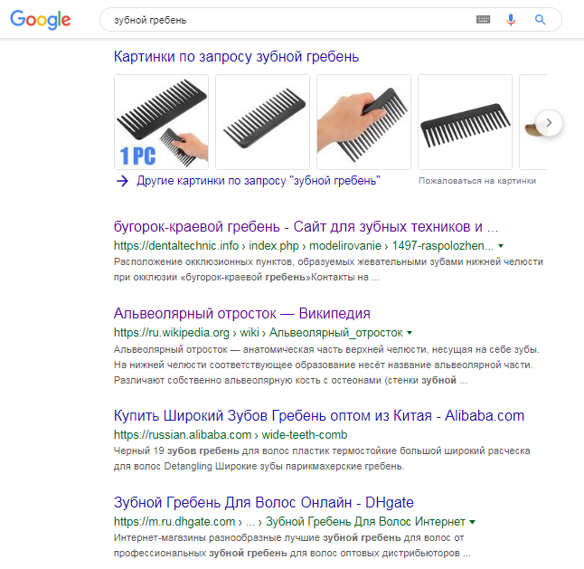 пример нерелевантной выдачи Google