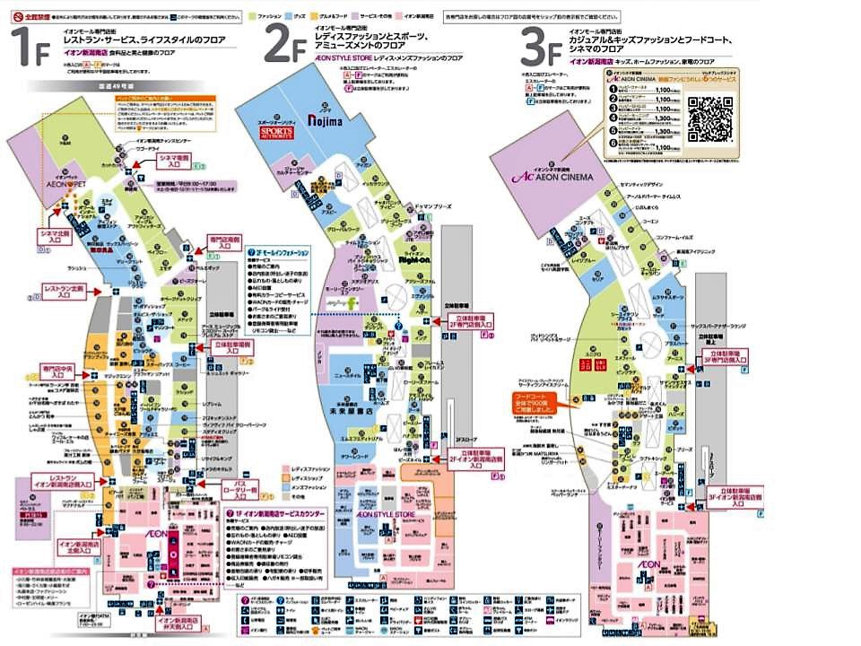 A085.【新潟南】1-3階フロアガイド 170202版.jpg
