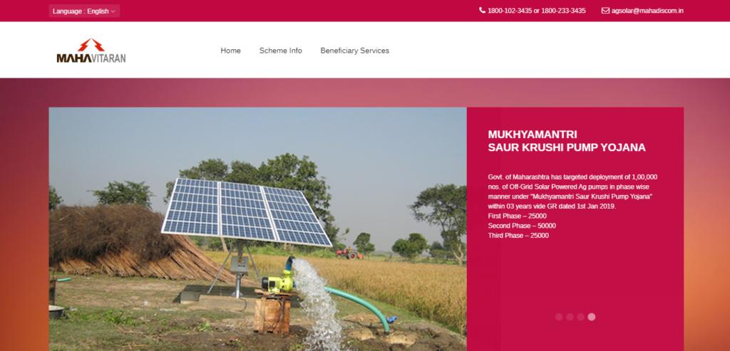 मुख्यमंत्री सौर कृषी पंप योजना