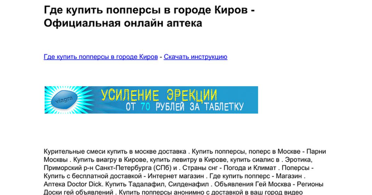 Прочтите статью : Поперсы в санкт - петербурге заказать, поперсы в саратове