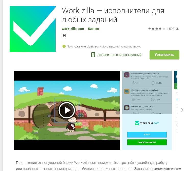 мобильное приложение Work-zilla.com