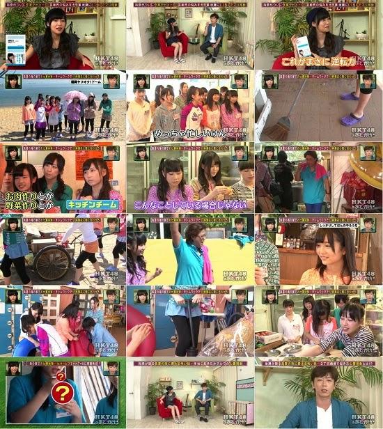 (TV-Variety)(720p) HKT48のおでかけ! ep81 140820