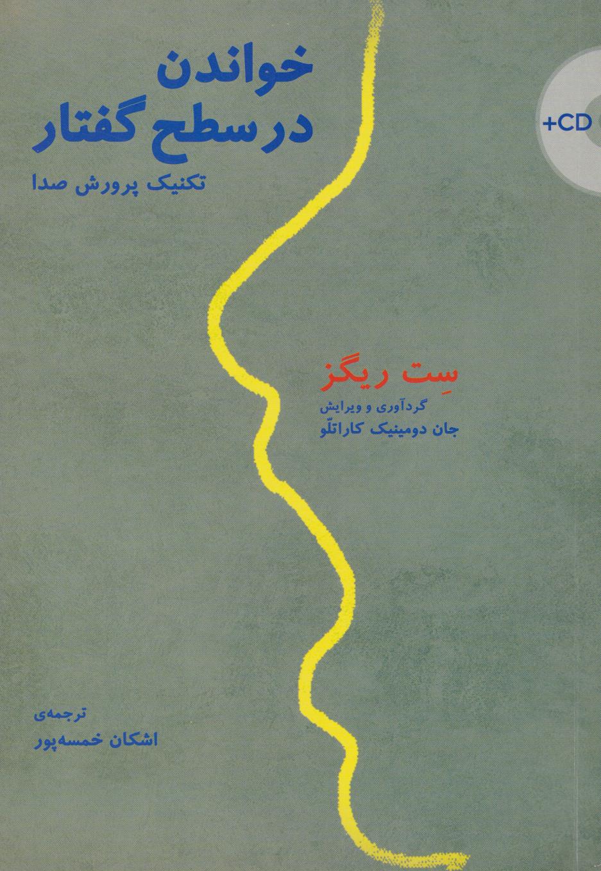 کتاب خواندن در سطح گفتار اشکان خمسهپور انتشارات سرود