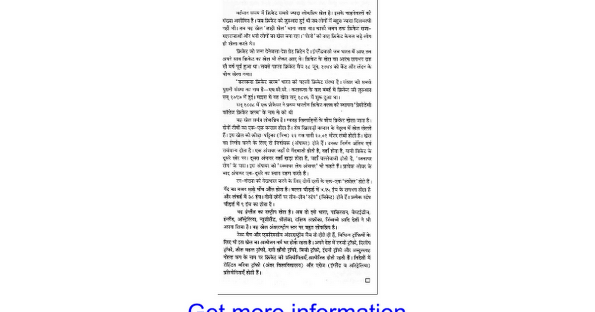 my favourite cricket player essay in hindi google docs
