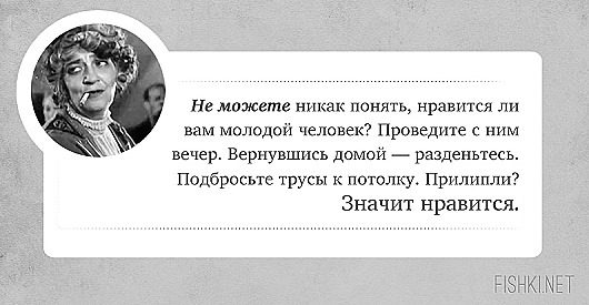 faina_ranevskaya_aforizm-2