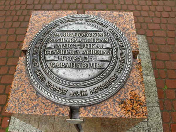 Где начинался город Барановичи?