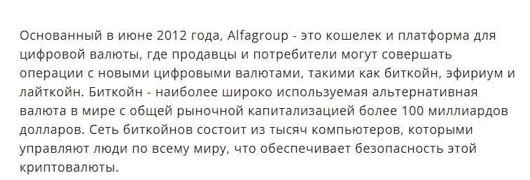 Отзывы об Alfagroup: какой оценки заслуживает брокер? обзор