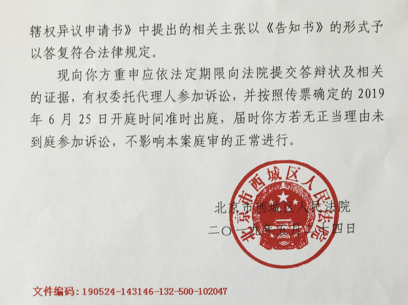 张玉珍起诉李南央案跟进报导(二)——西城区法院的蒙混之术