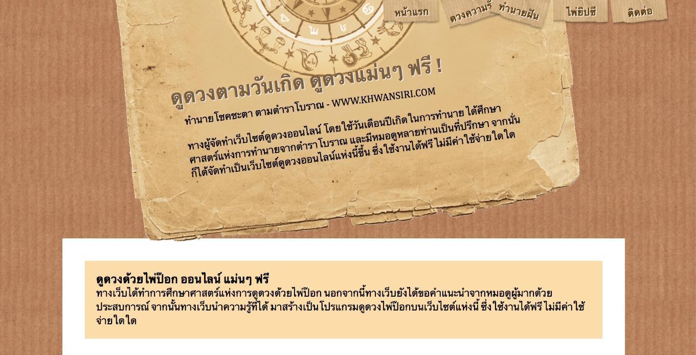 6. Khwansiri