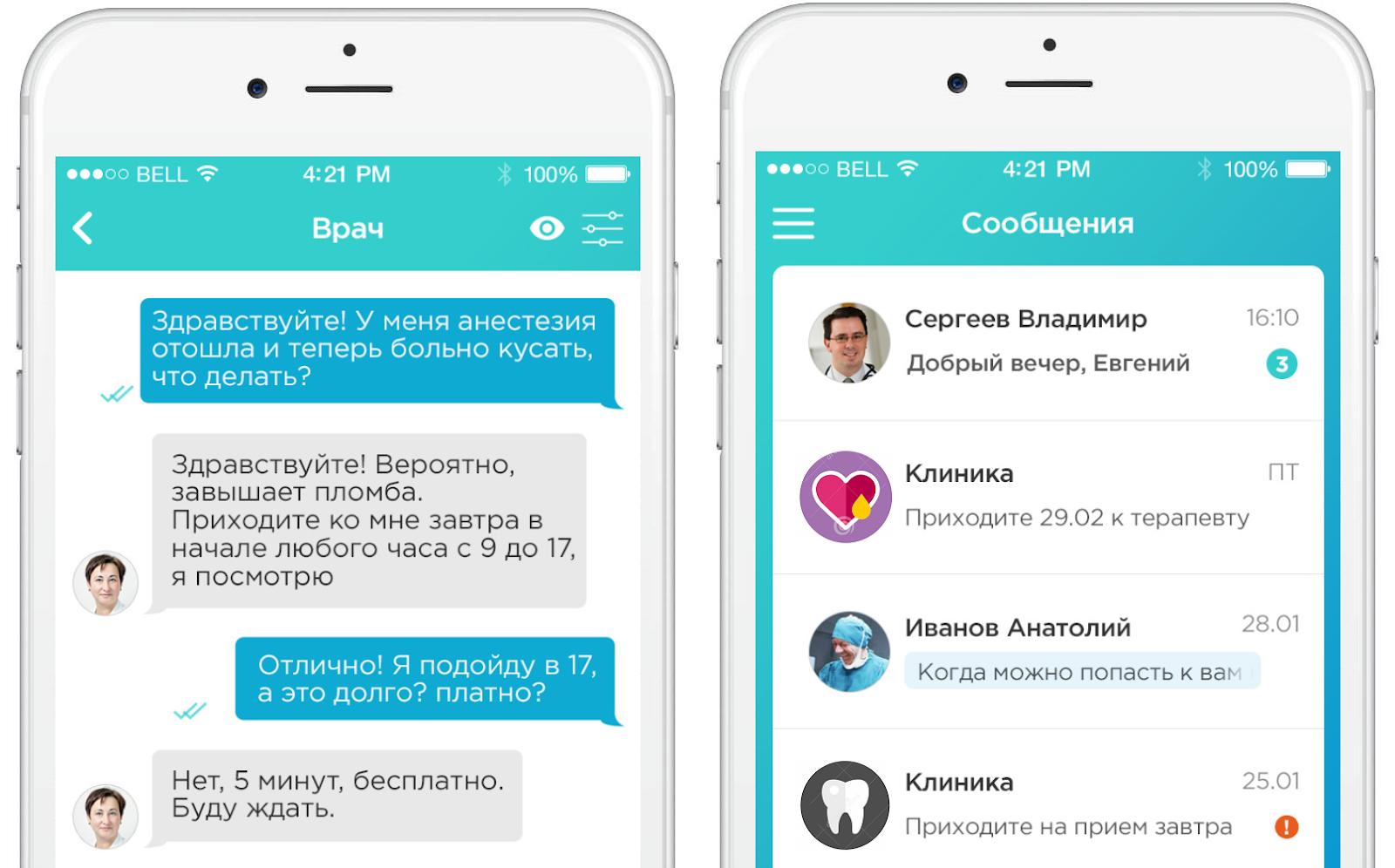 чат-приложение.png