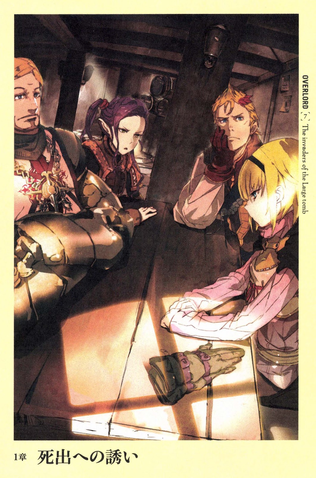 No Game Life Volume 7 Prologue | Wajigame co