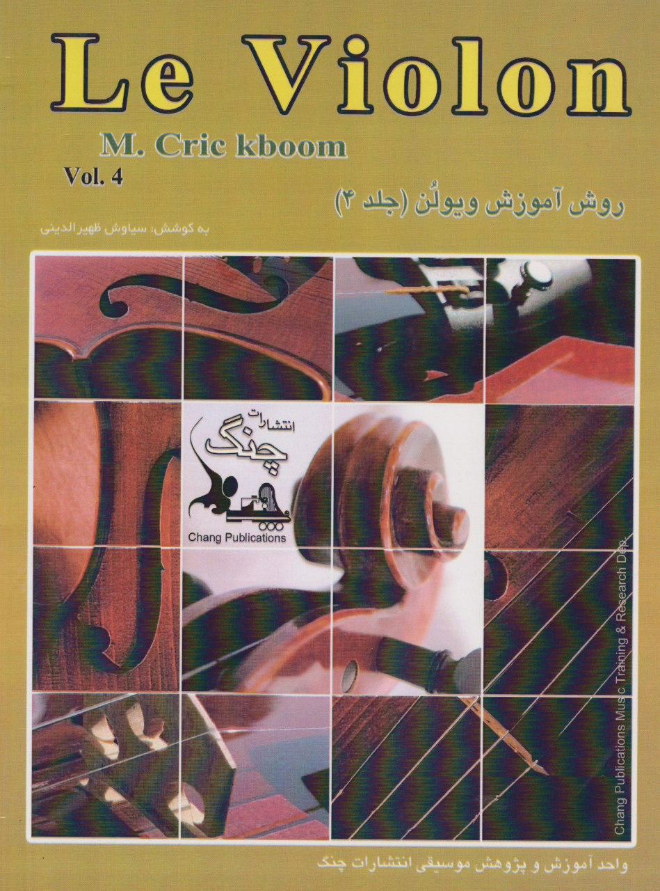 کتاب سوم لویلن Le Violon انتشارات چنگ