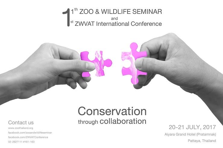 """""""งานสัมมนาวิชาการสัตว์ป่าสวนสัตว์ ครั้งที่ 11"""" (11th ZOO & WILDLIFE SEMINAR: ZWS) และ """"งานสัมมนาวิชาการนานาชาติสมาคมสัตว์แพทย์สัตว์ป่าและสวนสัตว์ ครั้งที่ 1"""" (The 1st ZWVAT International Conference: ZIC)"""