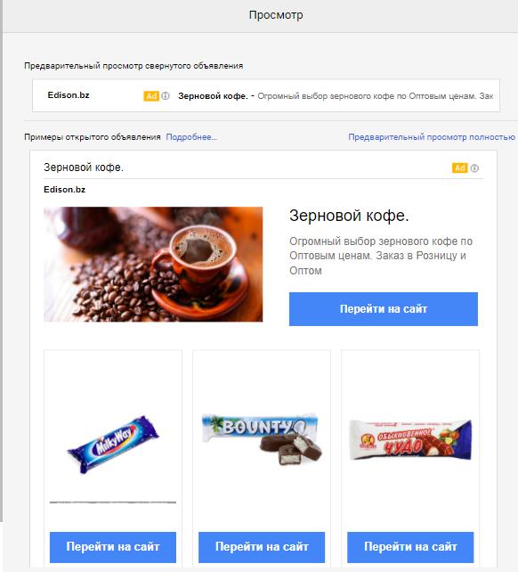 Рекламное объявление в Gmail на компьютере