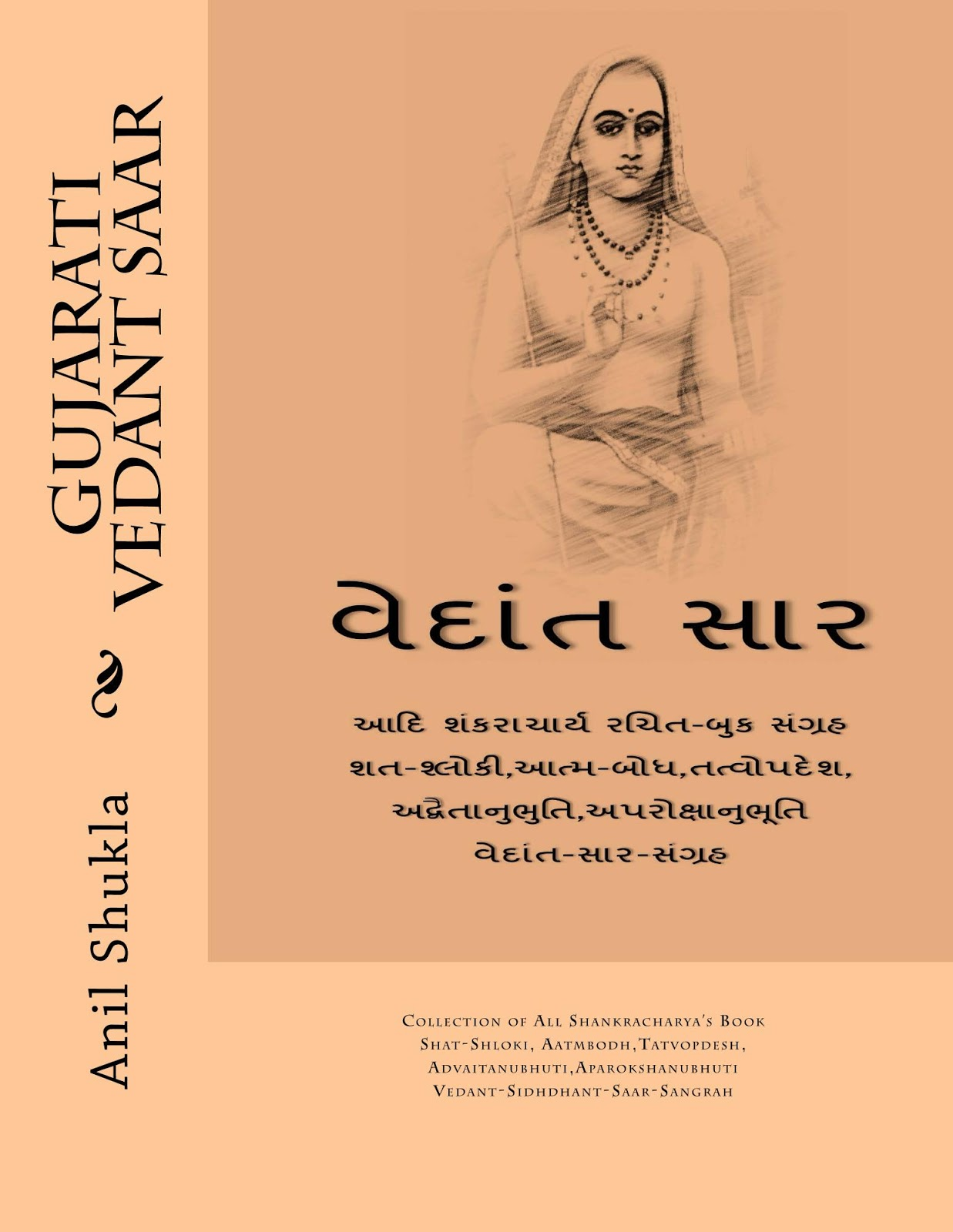 Gujarati_Vedant_Saar_Cover_for_Kindle.jpg
