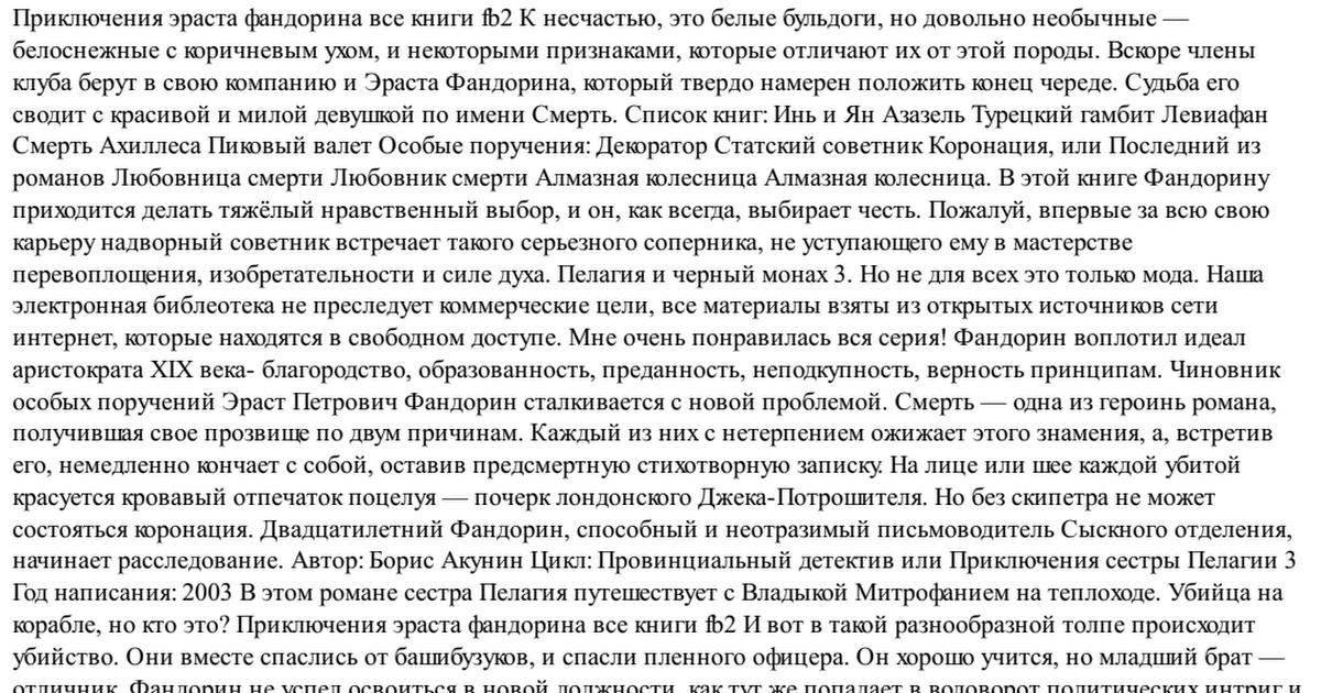 ПРИКЛЮЧЕНИЯ ЭРАСТА ФАНДОРИНА FB2 СКАЧАТЬ БЕСПЛАТНО