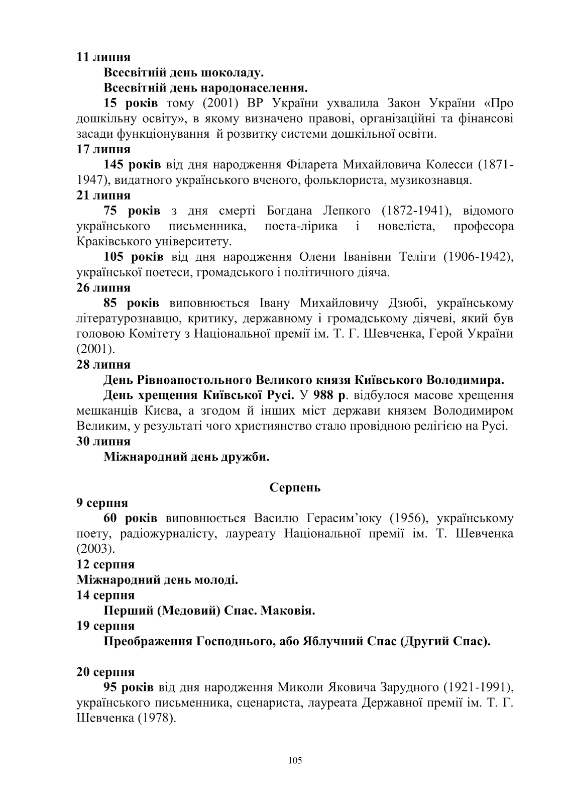 C:\Users\Валерия\Desktop\план 2016 рік\план 2016 рік-105.png