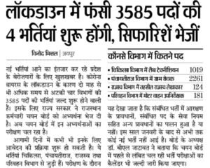 Rajasthan Gram Sevak Recruitment 2021
