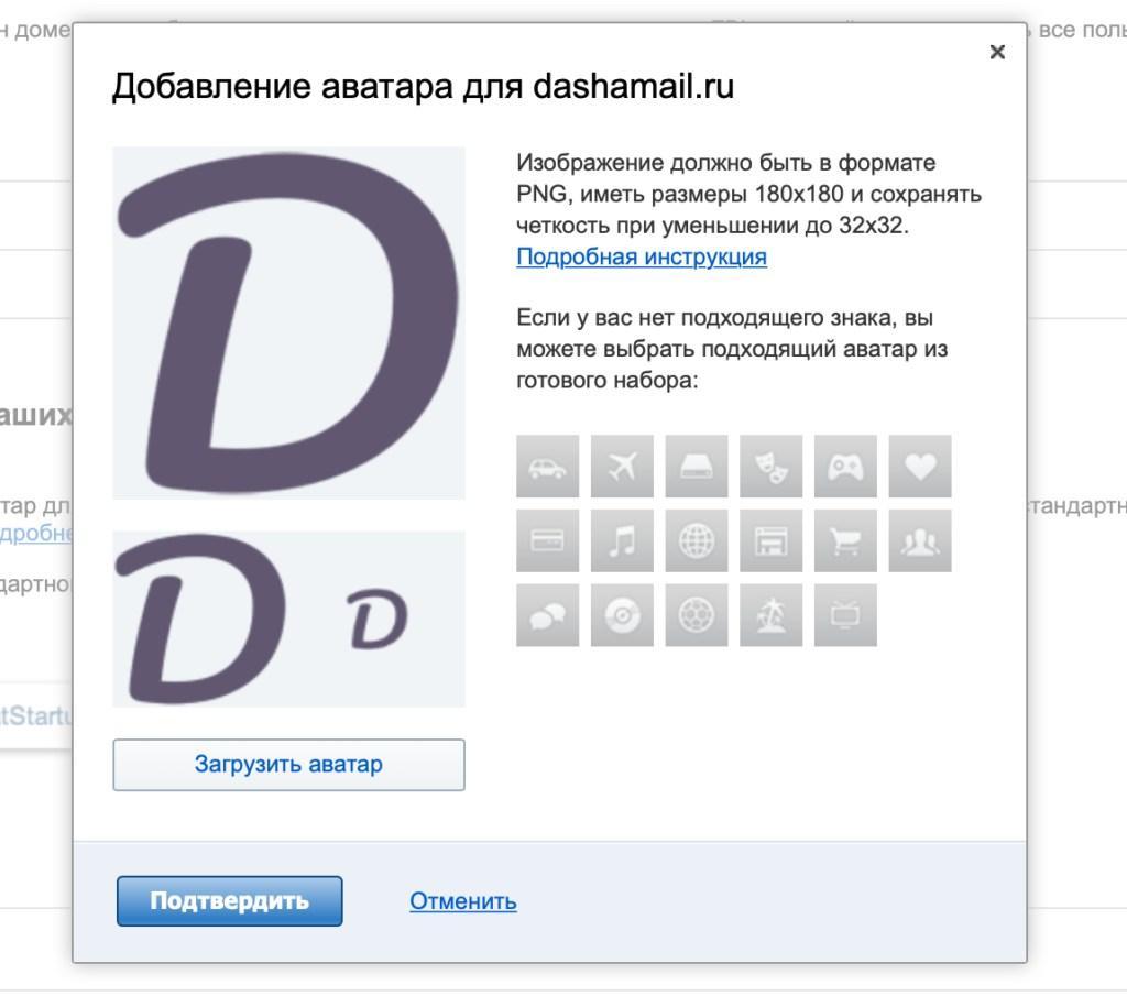 Пример корректной аватарки для email-рассылки