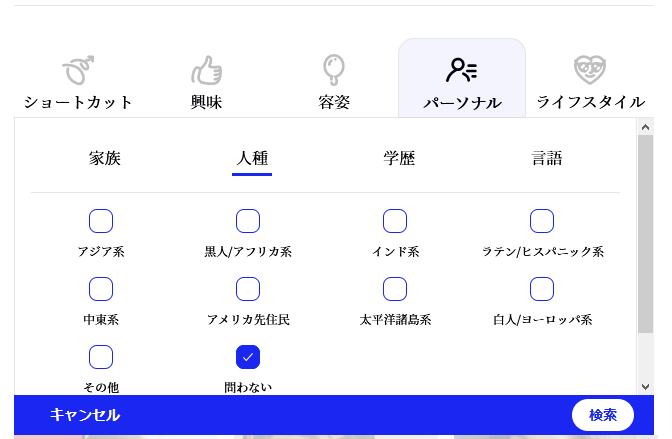 日本版マッチドットコムでもインターナショナルな出会いが可能な理由